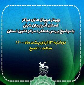 وبینار مربیان هنری مراکز کانون استان آذربایجان شرقی