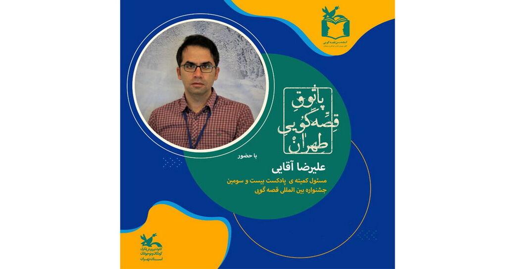 پادکست عضو نو پا بیست و سومین جشنواره قصه گویی