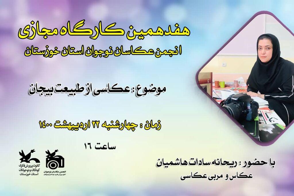هفدهمین کارگاه مجازی انجمن عکاسان نوجوان کانون خوزستان برگزار میشود
