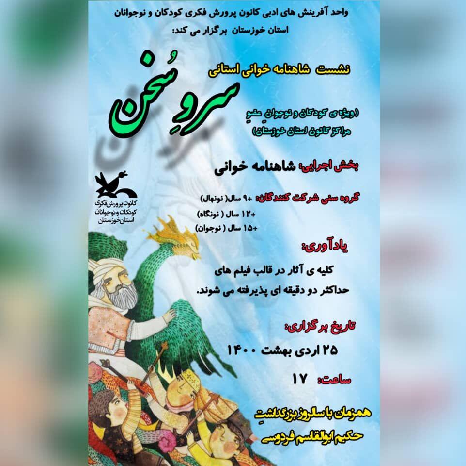 نشست شاهنامه خوانی«سروِسخن» درخوزستان برگزار میشود