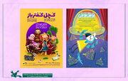 Screening Two Theater-Movies on Eid al-Fitr