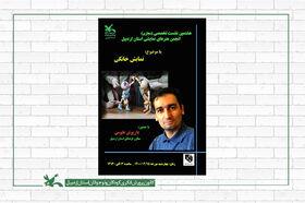استمرار نشست تخصصی انجمن هنرهای نمایشی کانون استان اردبیل