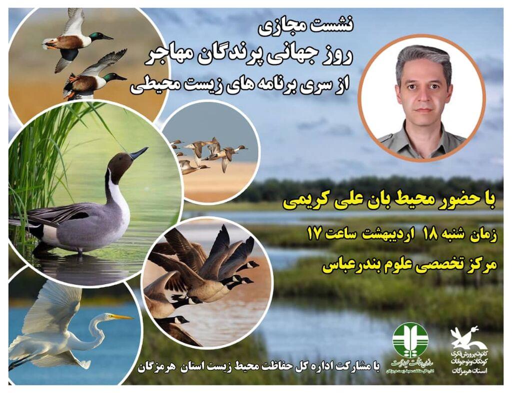 برگزاری نشست مجازی روز جهانی پرندگان مهاجر