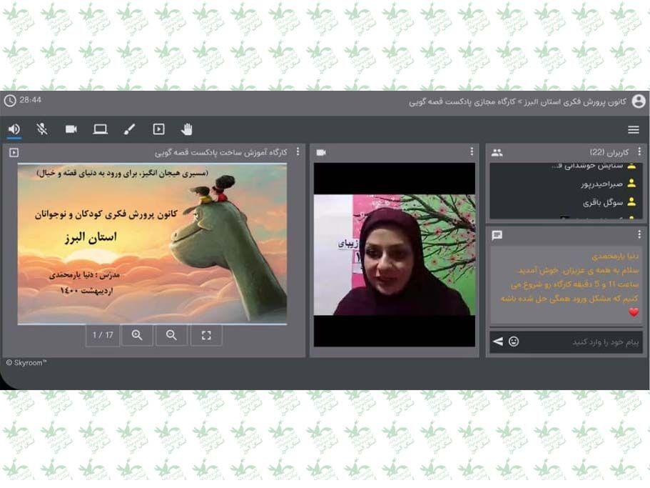 آشنایی نوجوانان البرزی با پادکست قصهگویی