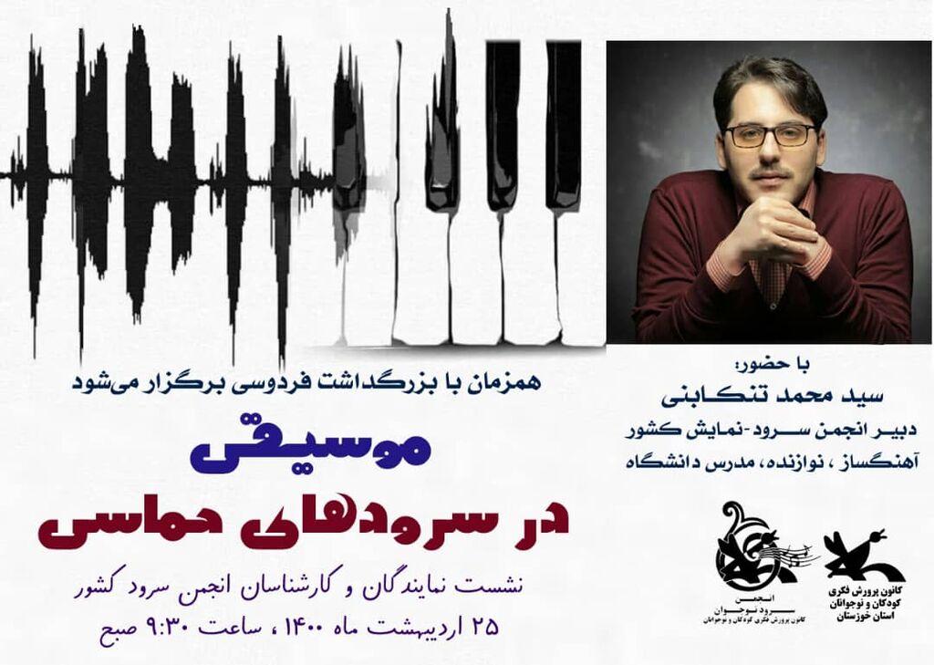 خوزستان میزبان نشست مجازی نمایندگان و کارشناسان انجمن سرود کانون کشور