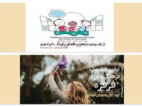 چند موفقیت ارزشمند برای اعضای کانون استان قزوین