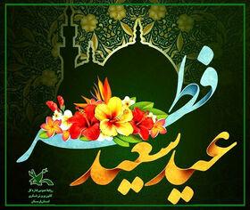 برنامههای عید سعید فطر در مراکز کانون لرستان