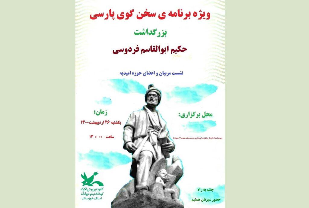 ویژه برنامهی شاهنامهشناسی «سخنگوی پارسی» در خوزستان برگزار میشود
