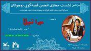 سیزدهمین نشست مجازی انجمن قصهگویی نوجوانان مراکز کانون شمال استان خوزستان برگزار میشود