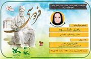 گرامیداشت حکیم ابوالقاسم فردوسی در انجمن ادبی استان بوشهر