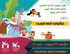 بررسی تخصصی شیوهنامه بیستوسومین جشنواره قصهگویی به صورت کمیتهای در استان بوشهر انجام شد