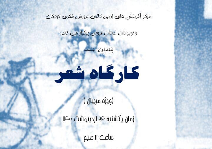 پنجمین کارگاه شعر ویژه مربیان کانون استان