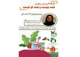 کارگاه آموزشی «قصه چیست، قصهگو کیست» برگزار شد