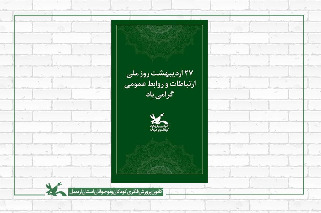 پیام تبریک مدیرکل کانون استان اردبیل به مناسبت روز ارتباطات و روابط عمومی