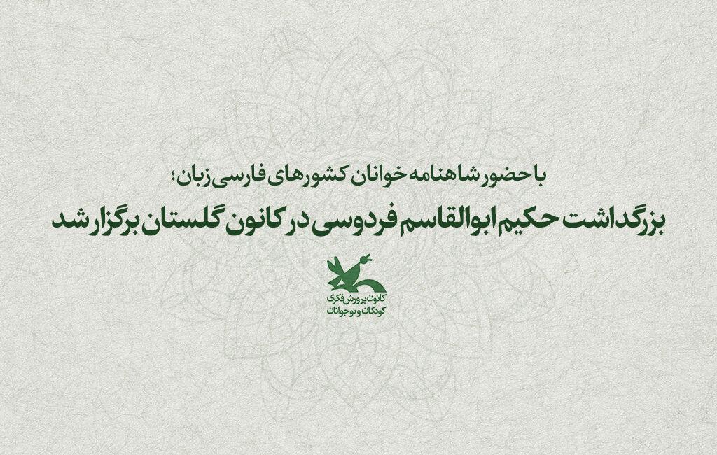 بزرگداشت حکیم ابوالقاسم فردوسی در کانون گلستان برگزار شد