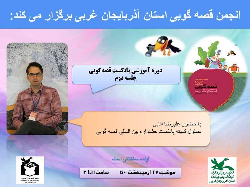 دوره آموزشی مجازی تولید پادکست قصه گویی در کانون آذربایجان غربی