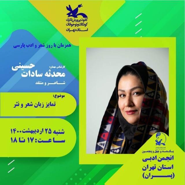 فردوسی در آینه انجمنهای ادبی استان تهران