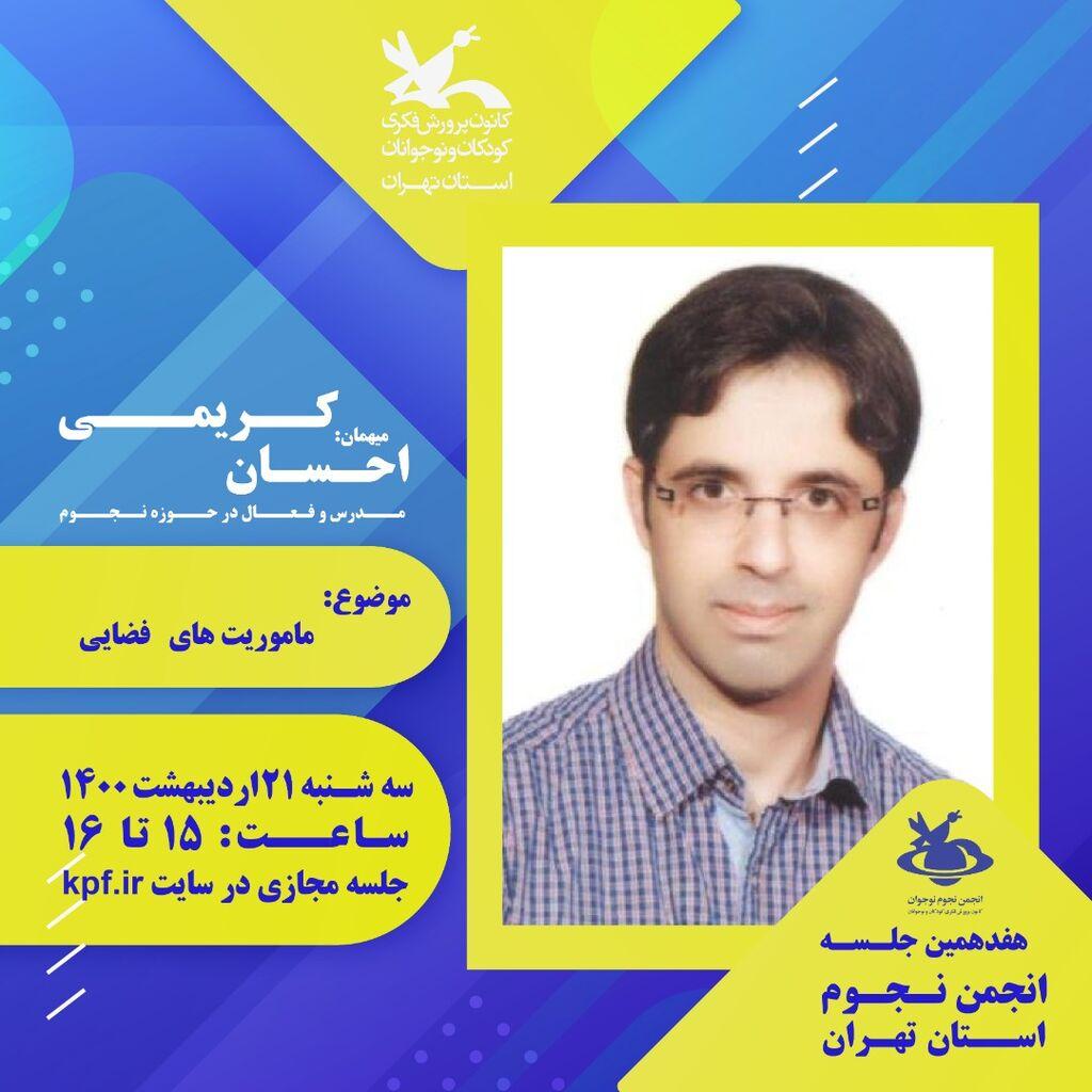 کانون استان تهران و هفته جهانی نجوم