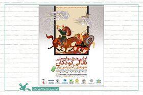 درخشش اعضای کانون استان سمنان در جشنوارهی ملی نقالی