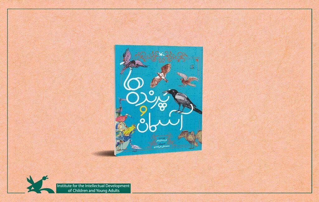 """""""The Birds and the Sky"""" Made Way to Sharjah Children's Reading Festival (Illustration Competition)"""