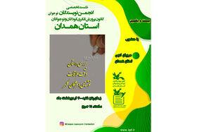 برگزاری بیستویکمین نشست انجمن نویسندگان نوجوان کانون استان همدان