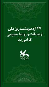 به بهانه روز ملی روابط عمومی - استان مرکزی