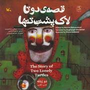 کتاب دو زبانه «قصهی دو تا لاکپشت تنها»ی رحماندوست بازنشر شد