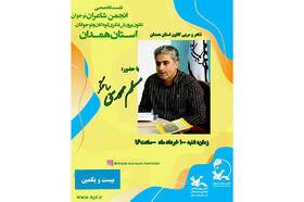 بیستویکمین جلسه انجمن ادبی شعر نوجوان کانون استان همدان تشکیل شد