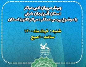 وبینار مربیان ادبی مراکز کانون استان آذربایجان شرقی