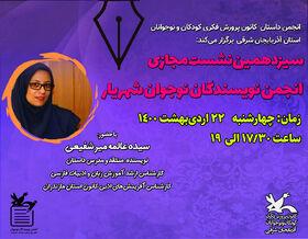 سیزدهمین نشست مجازی انجمن داستانبا حضور نویسندگان نوجوان استان آذربایجان شرقی
