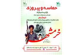 کودکان و نوجوانان مراکز کانون استان همدان از موزه جنگ خرمشهر به صورت مجازی بازدید کردند