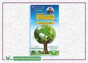 روز جهانی تنوع زیستی بهانه ای برای پرداختن به محیط زیست
