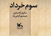 گرامیداشت آزادسازی خرمشهر با حضور مجازی کودکان بوشهری