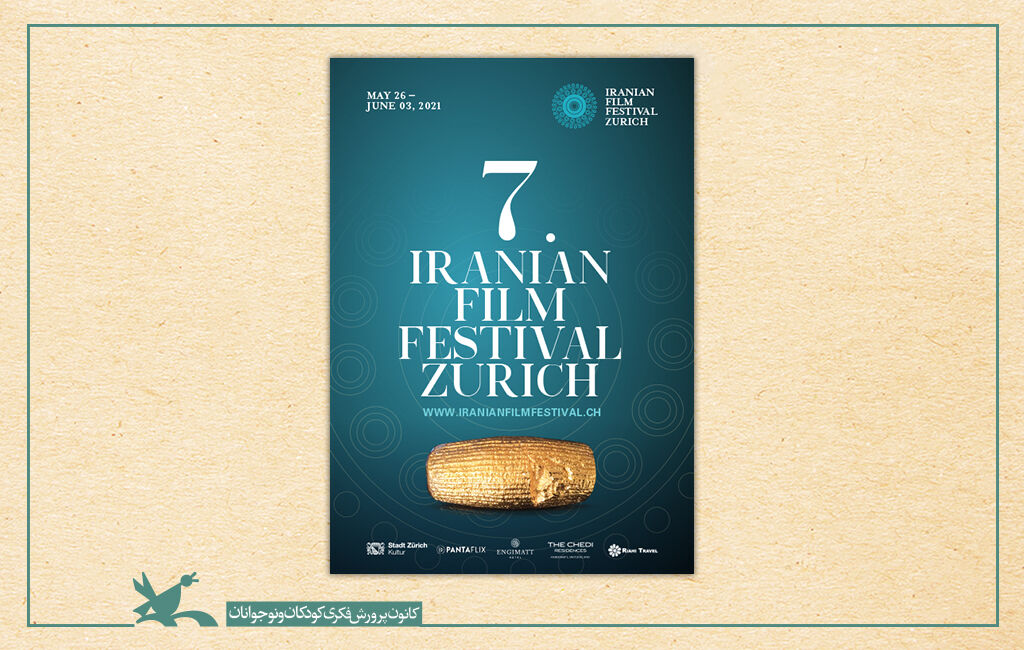 نمایش ۱۰ انیمیشن کانون در جشنواره فیلمهای ایرانی زوریخ