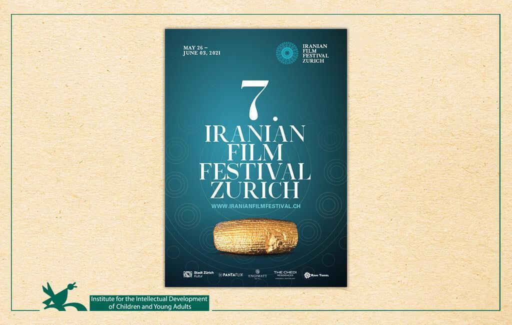 Screening Ten Kanoon Animations at Iranian Film Festival Zurich