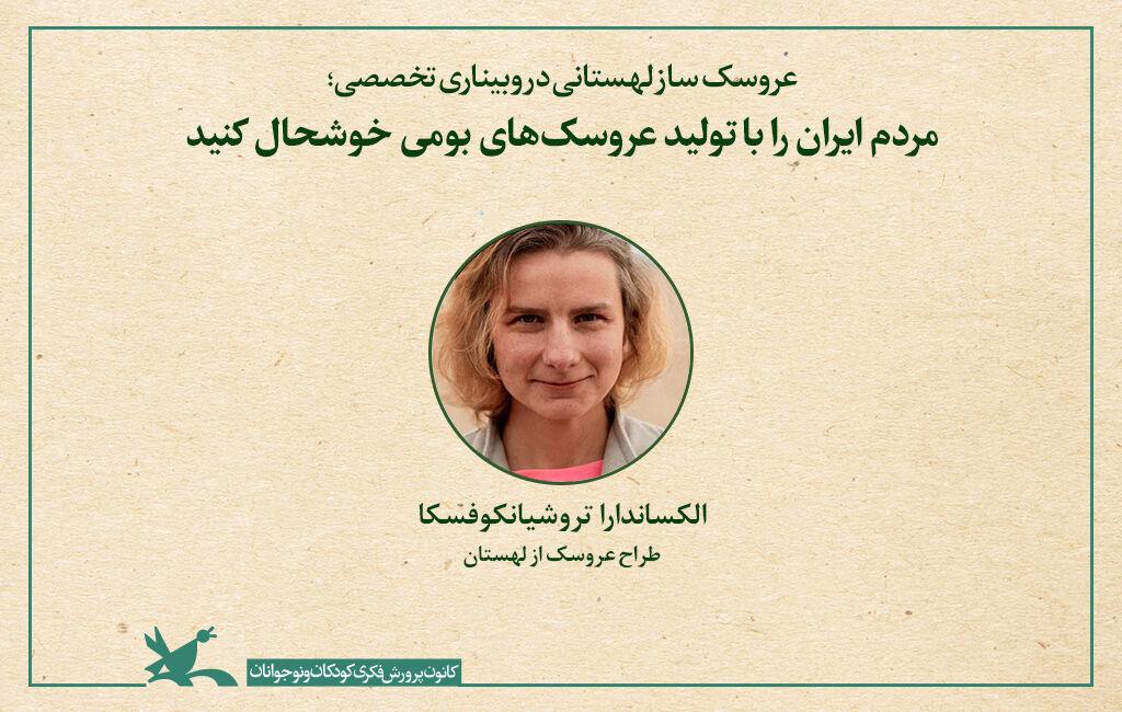 مردم ایران را با تولید عروسکهای بومی خوشحال کنید