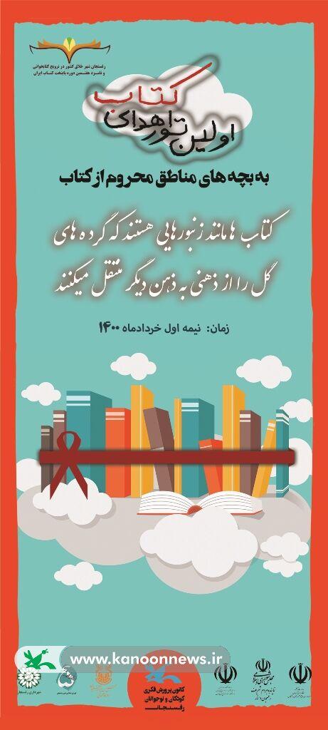 تور اهدای کتاب در رفسنجان اجرا میشود