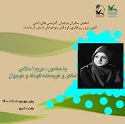 مریم اسلامی، شاعر نوجوان: شعر اعضای نوجوان کانون، دغدغهمند است