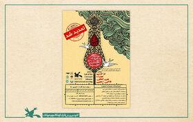 مهلت شرکت در مسابقه بینالمللی نقاشی اربعین تمدید شد