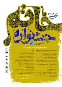درخشش نام اعضای ادبی کانون استان تهران در میان نامزدهای ششمین دوره جشنواره بین المللی خاتم