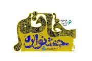 جایزه ویژه ششمین جشنواره داستاننویسی پیامبر خاتم(ص)  به عضو کانون پرورش فکری استان همدان رسید