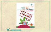 تمدید فراخوان جشنواره بینالمللی قصهگویی کانون تا پایان خرداد