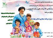 ویژه برنامهی مجازی «امام و بچه ها» برگزار شد