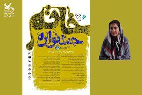 درخشش عضو نوجوان کانون البرز در جشنواره خاتم