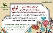 """فراخوان """"صنایع دستی ترنج"""" در اصفهان برگزار میشود"""