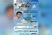 نشست ادبی «در سوگ آفتاب» در استان خوزستان مجازی برگزار میشود