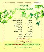 ثبتنام کارگاههای تابستانی کانون استان قزوین، ۲۹ خرداد آغاز میشود