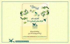 آغاز ثبتنام کارگاههای برخط کانون گلستان در فصل تابستان از ۲۹ خرداد