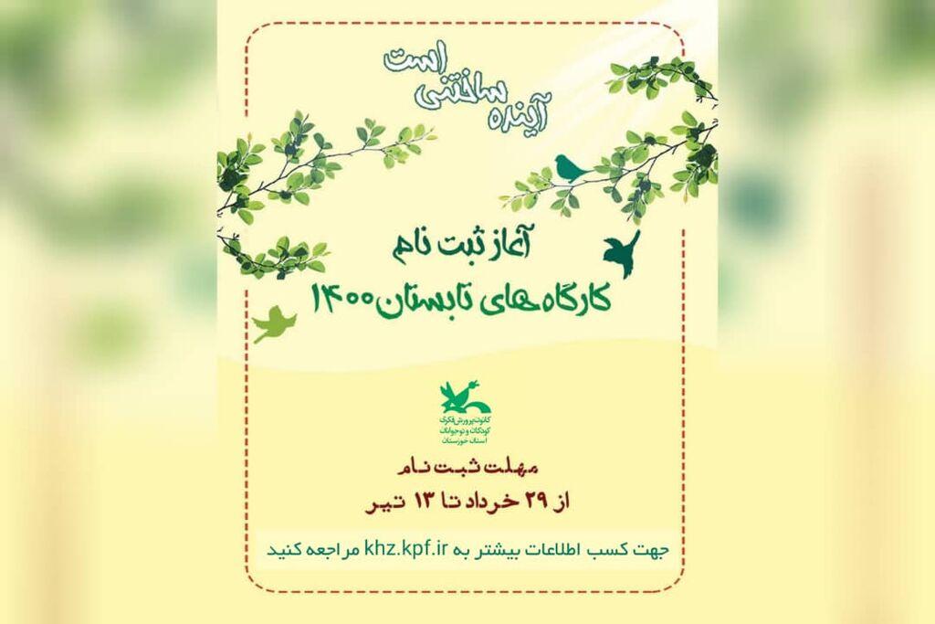 آغاز ثبتنام کارگاههای مجازی فرهنگی، هنری و ادبی کانون خوزستان