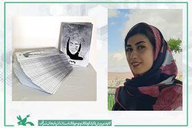 کتاب شعر هدیه ناصردوست عضو انجمن ادبی شهریار آذربایجان شرقی